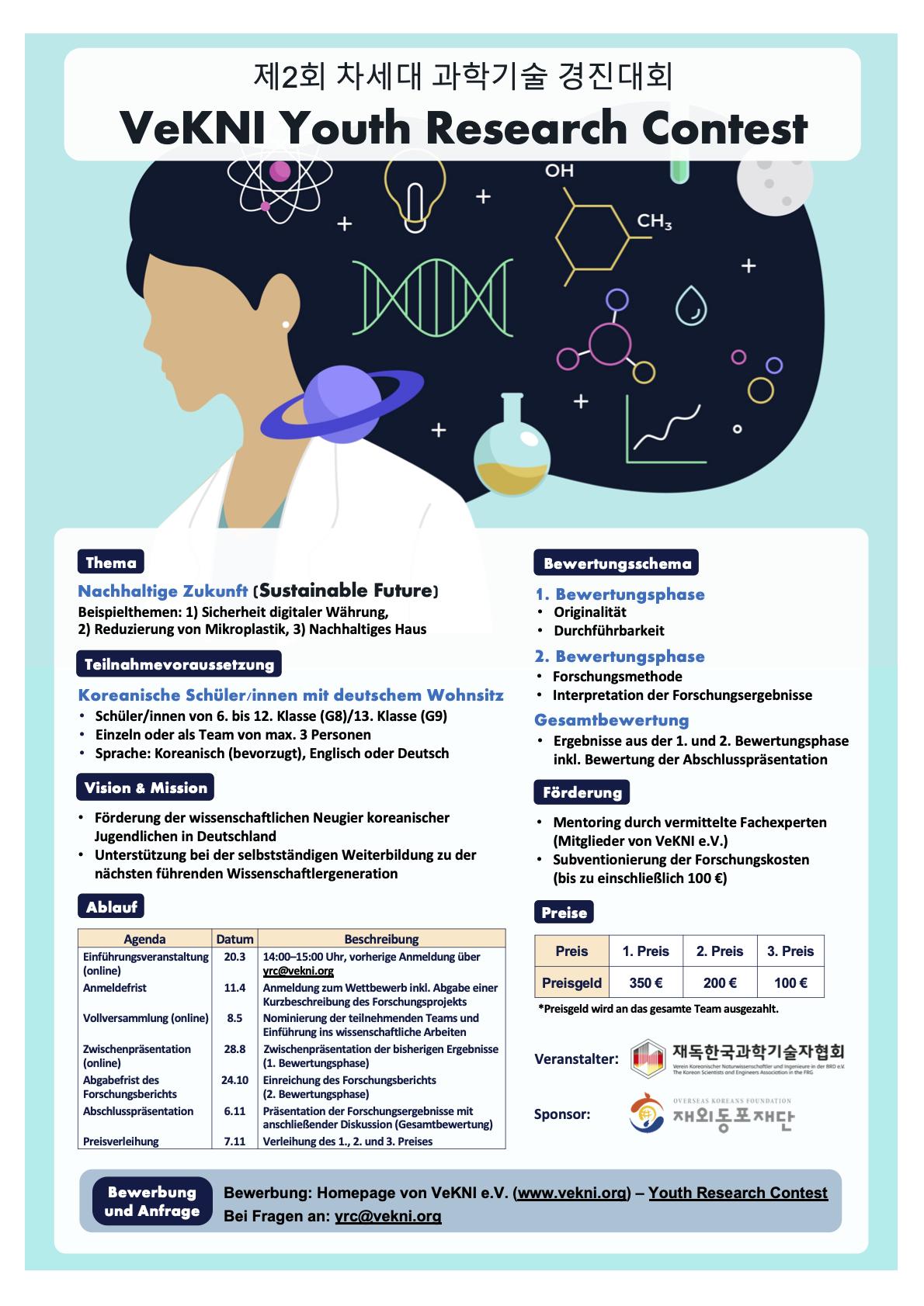 VeKNI_과학경진대회_2021_포스터2.png