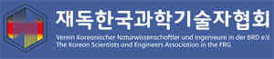 재독한국과학기술자협회